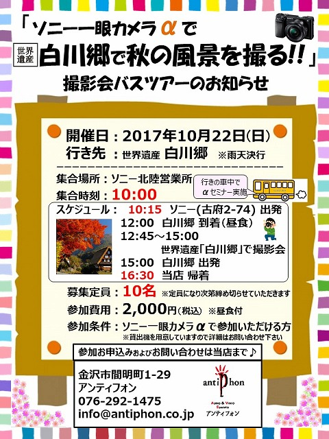北陸AKB通信 vol.2_白川郷バスツアー(お客様案内)anti